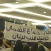 فرسان: قلب لبنان