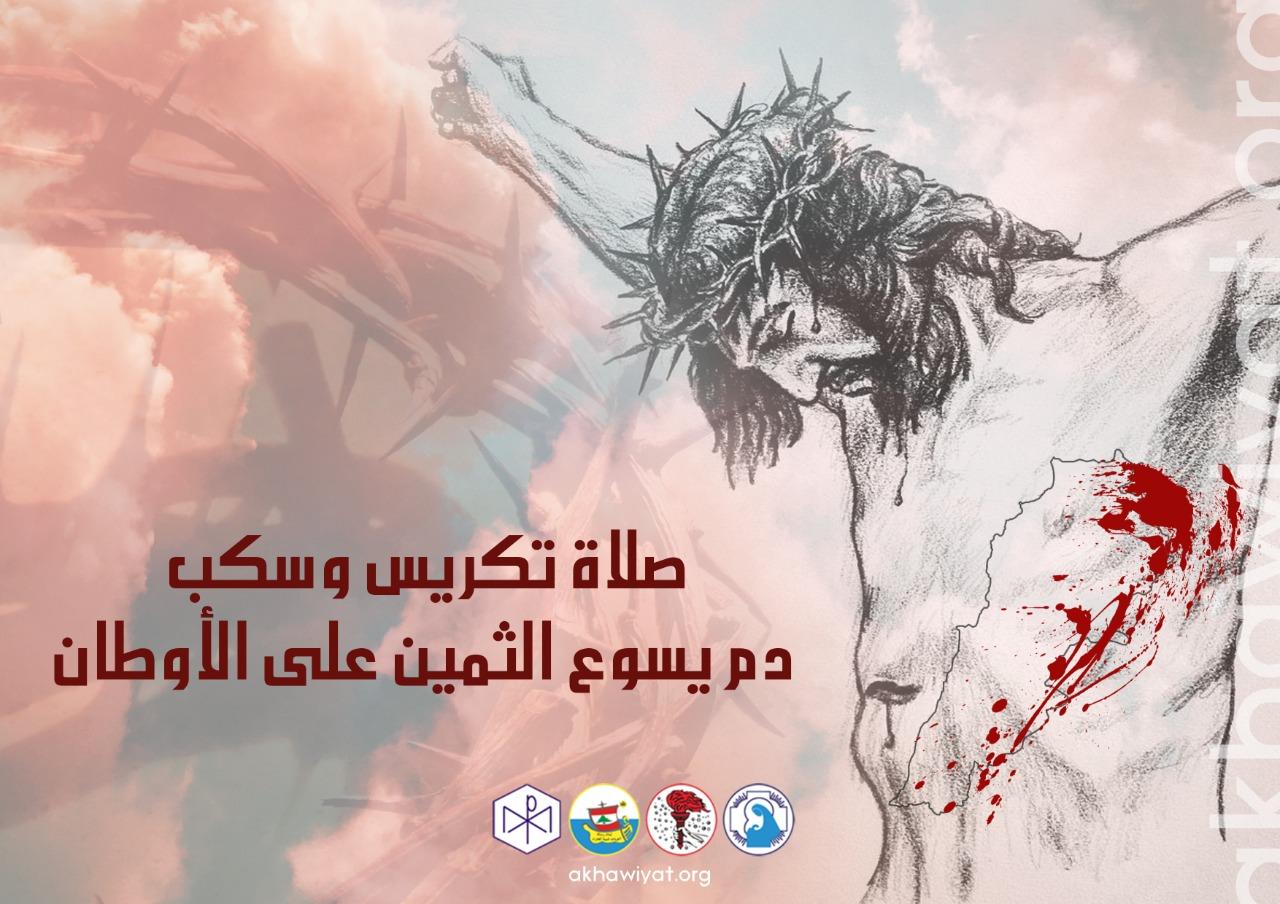 مسبحة الرحمة الإلهية وصلاة تكريس الدم الأقدس