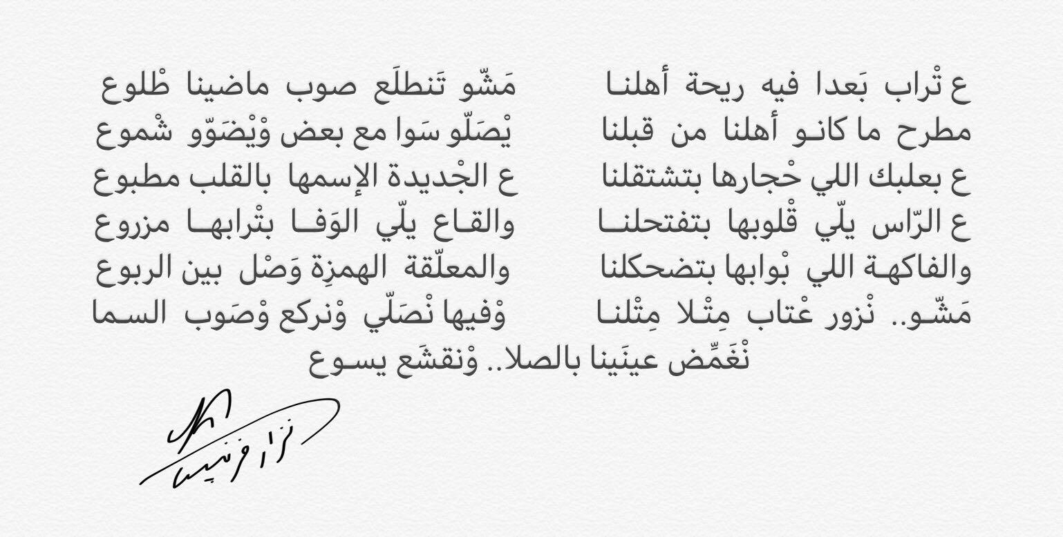 الشاعر نزار فرنسيس يحاكي الأخويات