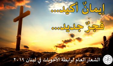 إطلاق الشعار العام لرابطة الأخويات ٢٠١٩