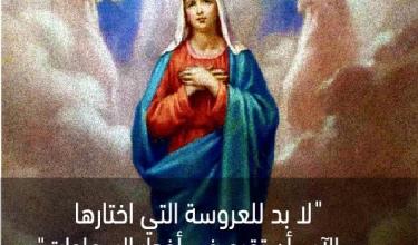 انتقال مريم العذراء بالنفس والجسد إلى السماء