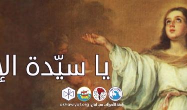 صلاة للعذراء مريم