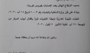 تعميم رقم ٧/ ٢٠٢٠ صادر عن اللجنة الإداريّة لرابطة الأخويات في لبنان